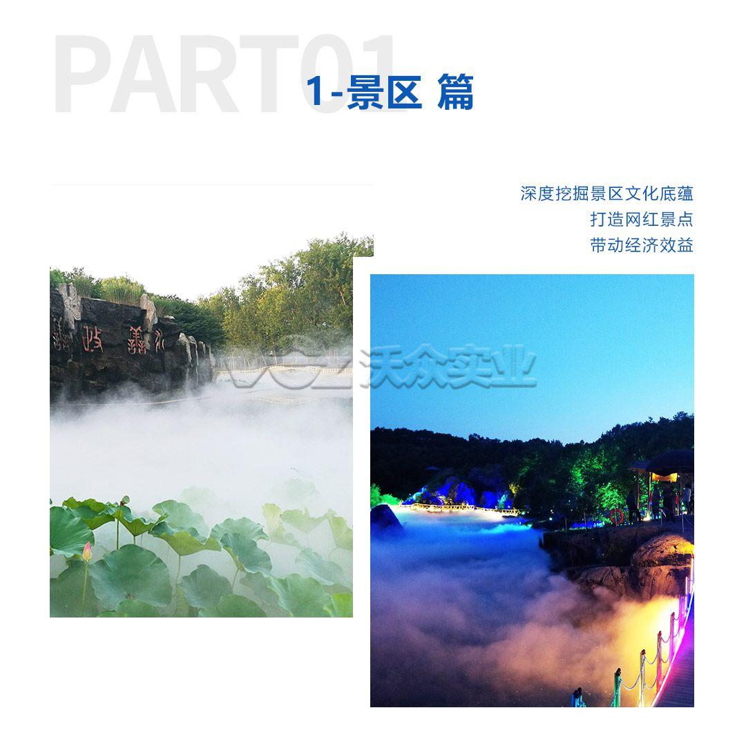 景区人造雾
