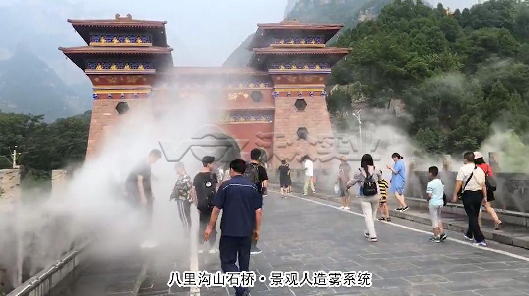 八里沟景观人造雾